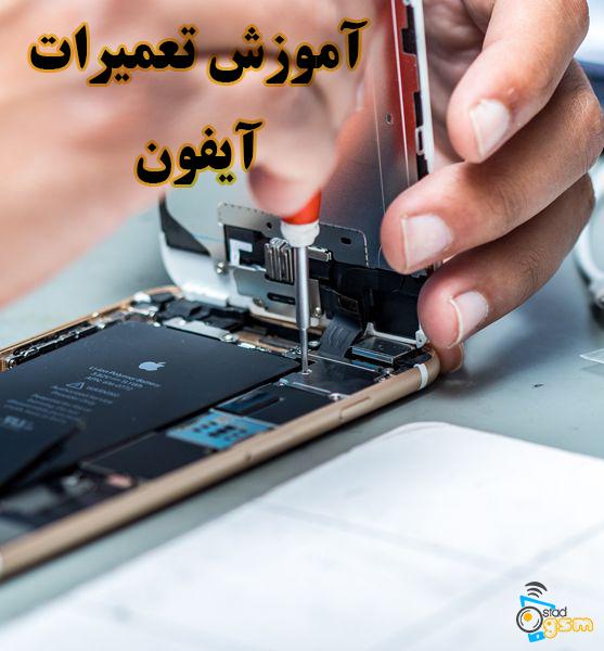 آموزش تعمیرات آیفون